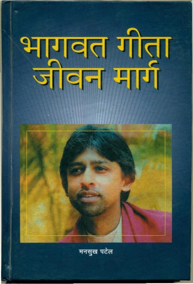 Bhagavad Gita-page-001