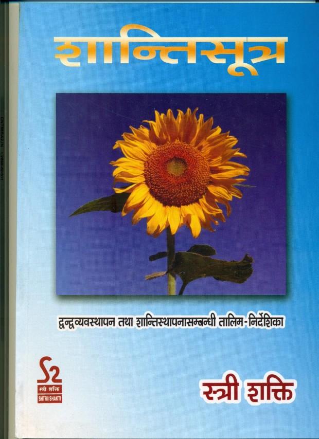 Peace Formula Manual-page-001