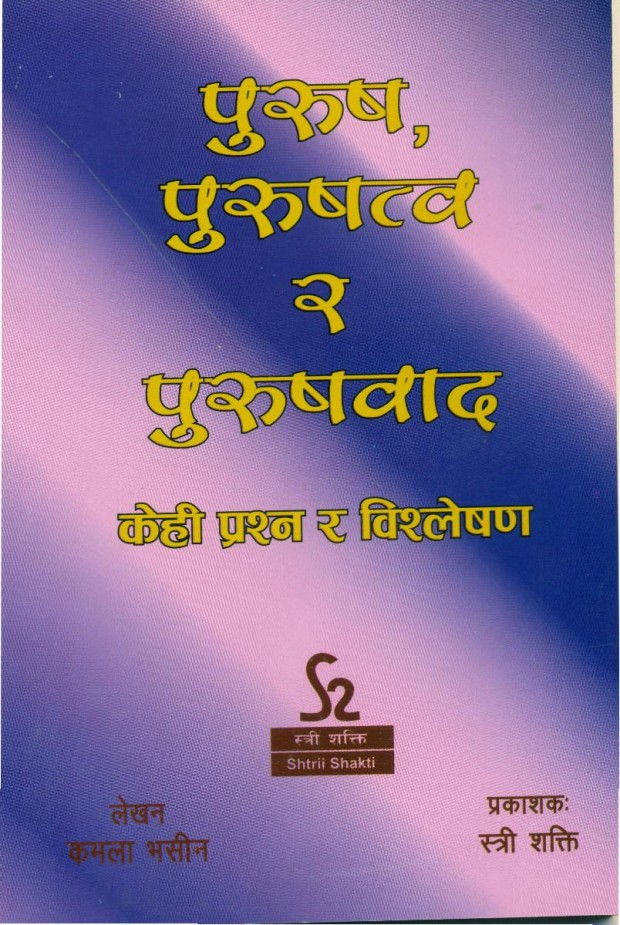 Purush Purushato-page-001