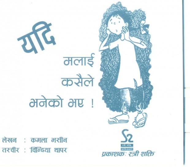 Yadi Malai Kasaile bhaneko Bhaye